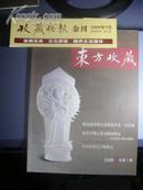 【创刊号】东方收藏(有余光中作创刊词,20多位文化、文博、收藏界名人题词、贺词等)与2009年总第2期一起