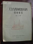 关于台湾海峡地区局势资料索引[第二辑]