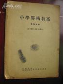 红色课本收藏:小学算术教案第四分册高小第三.四.五单元[四野宣传部印的]