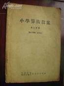 红色课本收藏:小学算术教案第二分册初小第四.五单元[四野宣传部印的]