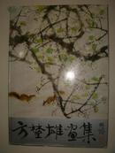 精品画册:方楚雄画集(1991年初版)