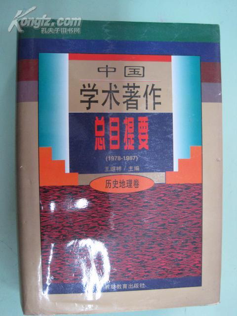 中国学术著作总目提要(1978-----1987)历史地理卷