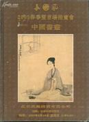 长风2007春季暨首场拍卖会--中国书画(总第1期)精装厚本----092
