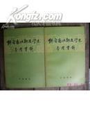 魏晋南北朝文学史参考资料 上 下全 私藏近十品 62年版64年3印