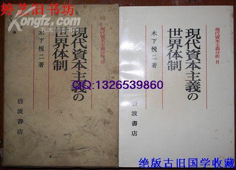 现代资本主义的世界体制 日文原版【精】