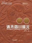 钱币研究丛书之一清末四川铜元