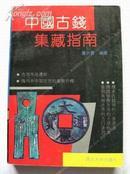 《中国古钱集藏指南》