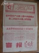 喜报:1968年11月25日黄冈报喜报[毛泽东在中国共产党第七届中央委员会第二次全体会议上的报告]