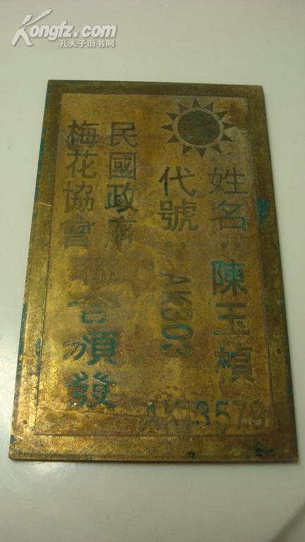 民国政府、梅花协会联合颁发:特别通行证(铜质,陈玉桢用)