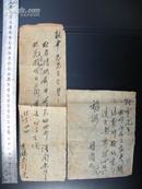 民国毛笔手札[1-4-65]    周龙章 上款  毛边纸2封2页