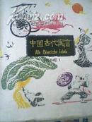 中国古代寓言 第一辑 (6册全)带函套