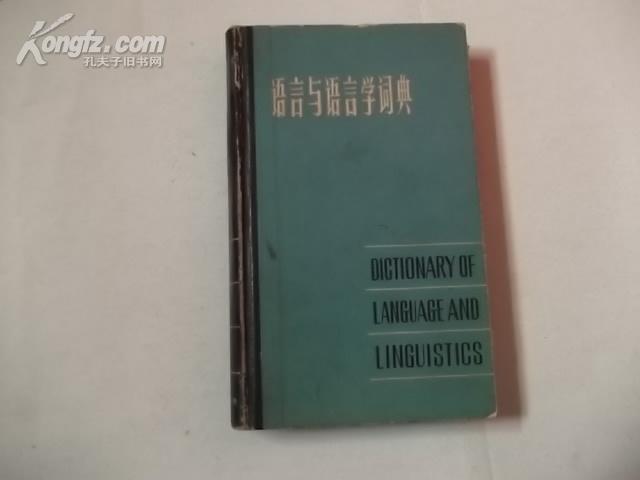 语言与语言学词典