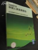 2010中国人类发展报告-迈向低碳经济和社会的可持续未来