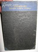 日本邮船株式会社船用笔记本! 民国时期!未使用!稀少老笔记本!