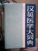 汉英医学大词典(第一版)