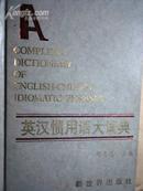 英汉惯用语大词典