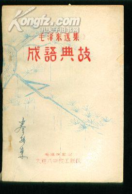 毛泽东选集成语典故(品相如图铅印内林题木刻毛像)