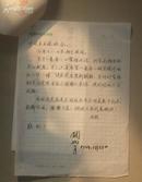 关山月--信札--美术家协会领导批示--带封--保真