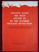 沿着十月社会主义革命开辟的道路前进:纪念伟大的十月社会主义革命五十周年(英文版)