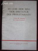 无产阶级专政胜利万岁——纪念巴黎公社一百周年(德文版)