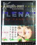 日本原版 LENA 藤井リナ藤井LENA的时尚生活美丽写真