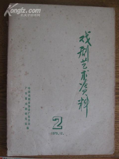 戏剧艺术资料[广东 1979年第二期]