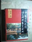 中国宗教胜迹诗文碑联鉴赏辞典