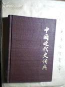 中国近代史词典【包邮】