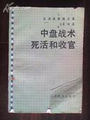 吴清源围棋全集第四卷