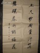 梦楼王文治 灰宣纸水印书法 四尺中堂 (138cm*68cm)整张 实拍