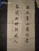 王文治 集契贴 四尺中堂 (138cm*68cm)灰宣纸水印书法一张 4尺整张实物拍摄