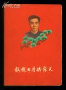 A-3988【敢教日月换新天】文革精品笔记本-连环画插图