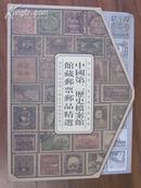 中国第二历史档案馆馆藏邮票邮品精选 2001年一版一印 带硬皮护夹 新书
