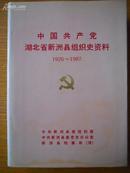 中国共产党湖北省新州县组织史资料 (1926--1987)