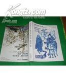华辰鉴藏拍卖会(第11期)瓷器工艺品珠宝首饰中国书画油画