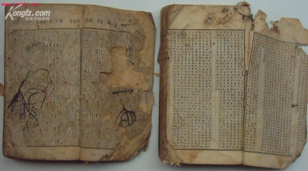 清光绪年白棉纸石印《康熙字典》  六册合订成两本