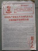 文革报纸--新工大(中共九大公报)