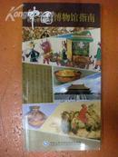中国博物馆指南/铜版彩印