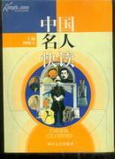 中国名人快读【插图本.非馆藏无涂画.】---081