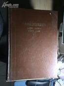 中国边疆史地研究(季刊)(91年-99年)9年合售