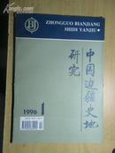 中国边疆史地研究(季刊)(1996年第1期.)