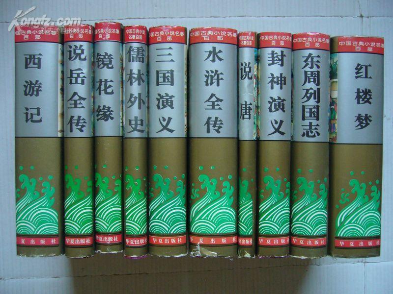 中国古典小说名著百部 说唐
