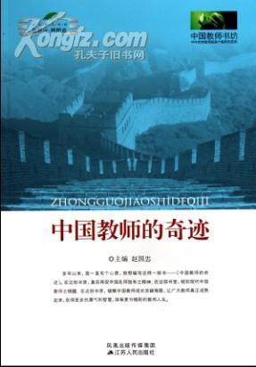 中国教师的奇迹
