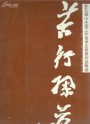 苦行探道--贾又福山水画工作室学生优秀作品精选---8开巨厚.---092