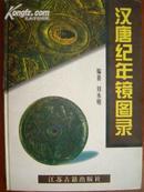 汉唐纪年镜图录