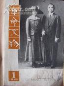<<革命文物>>(1-6期)双月刊