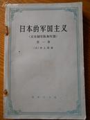 日本的军国主义(天皇制军队和军部) 第一册