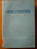 日本帝国主义对外侵略史料选编  1931--1945
