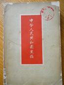 中华人民共和国史稿