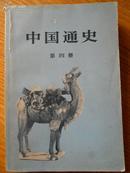 中国通史 第四册